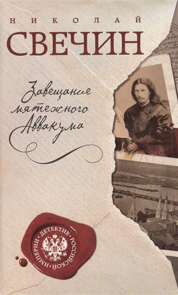 Свечин Н. Завещание мятежного Аввакума свечин н московский апокалипсис