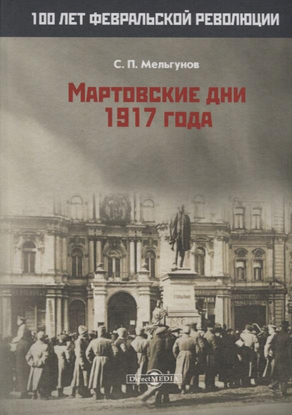 Мельгунов С. Мартовские дни 1917 года цена 2017