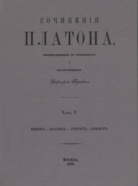 Платон Сочинения Платона. Часть V