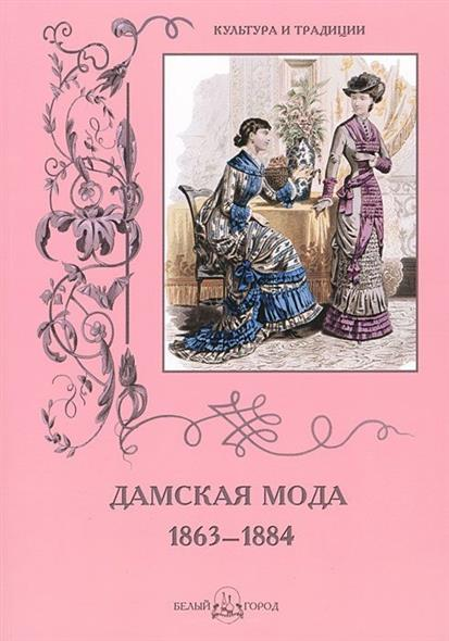 Дамская мода 1863-1884