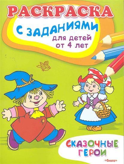 Сказочные герои Раскраска с заданиями для детей от 4 лет