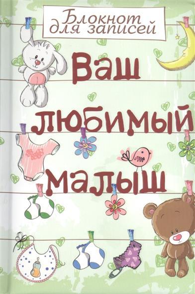 Капырина Н. (ред.) Ваш любимый малыш. Блокнот для записей (салатовый)