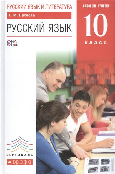 Русский язык и литература. Русский язык. Учебник. Базовый уровень. 10 класс