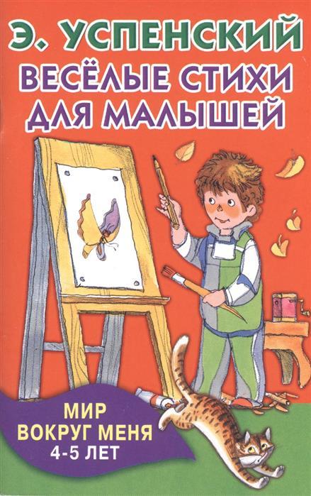 Успенский Э. Веселые стихи для малышей. Мир вокруг меня. 4-5 лет игры с картинками для малышей веселые карандаши 3 5 лет