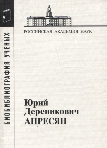 Юрий Дереникович Апресян