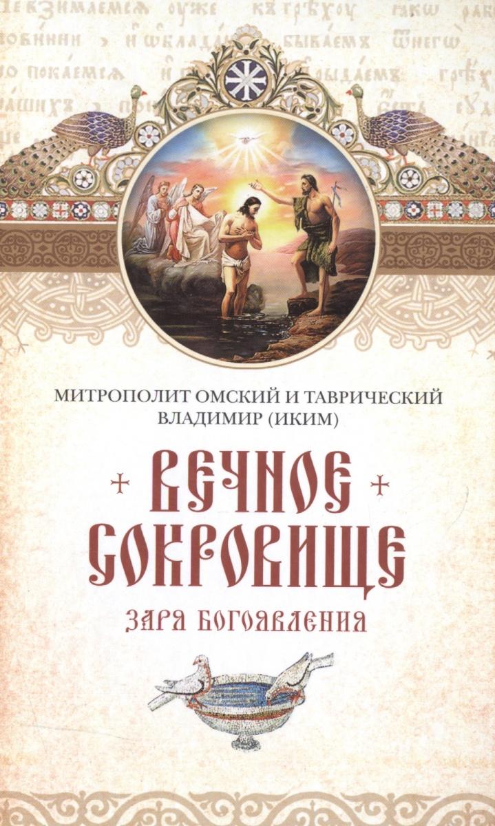 Митрополит Омский и Таврический Владимир (Иким) Вечное сокровище. Заря Богоявления