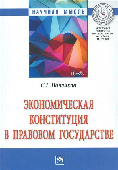 Экономическая Конституция в правовом государстве. Монография