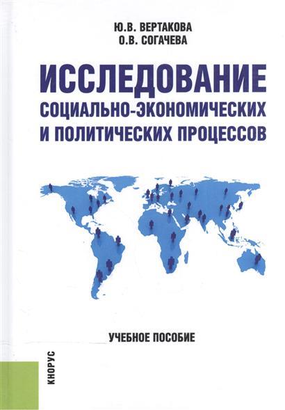 Исследование социально-эконом. и политических процессов Уч. пос.