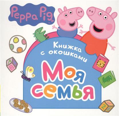 Смилевска Л ред Свинка Пеппа Моя семья