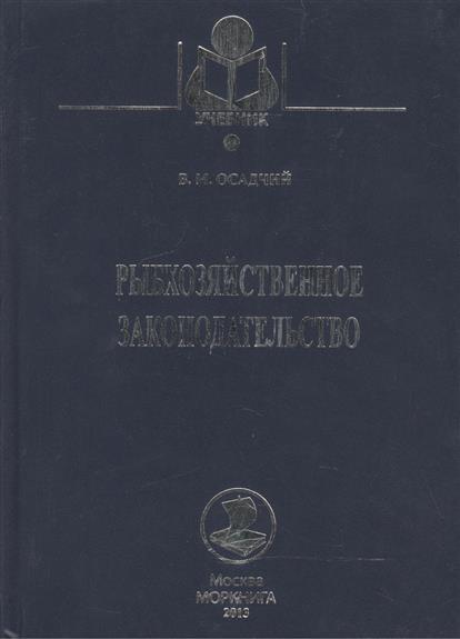 Рыбохозяйственное законодательство. Учебник