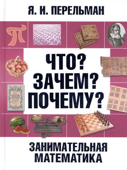 Перельман Я. Математика в занимательных рассказах