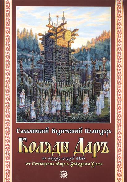 Славянский Ведический Календарь