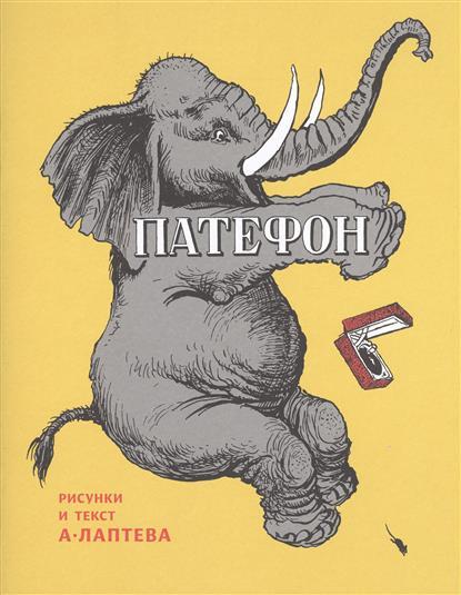 Лаптев А. Патефон