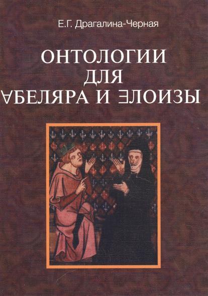 Онтологии для Абеляра и Элоизы