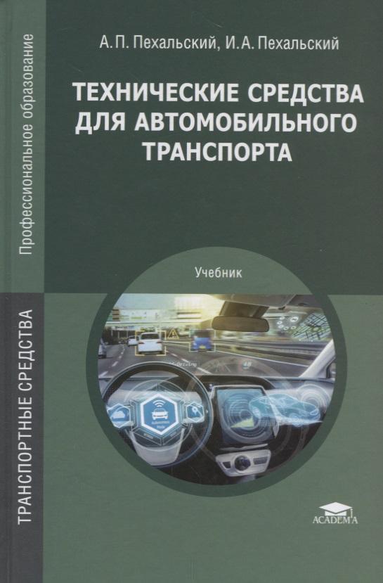 Пехальский А., Пехальский И. Технические средства для автомобильного транспорта. Учебник