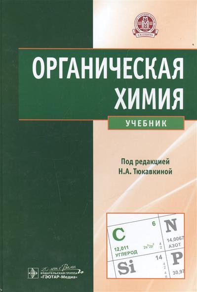 Тюкавкина Н. (ред.) Органическая химия. Учебник