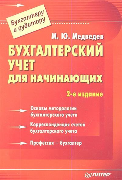 Бухгалтерский учет для начинающих. 2-е издание