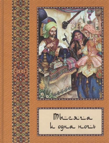 Бутромеев В.: Тысяча и одна ночь: полное собрание сказок в 10 томах. Том 7