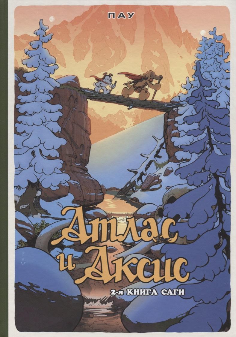 Пау Атлас и Аксис. 2-я книга саги