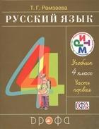 Русский язык. 4 класс. Часть 1. Учебник. 21 издание (ФГОС)