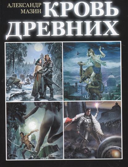 Мазин А. Кровь древних (комплект из 4 книг)