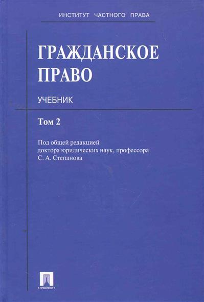 Гражданское право Учеб. т.2/3тт