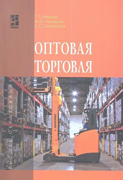 Иванов Г., Никишин А., Шипилова С. Оптовая торговля. Учебное пособие