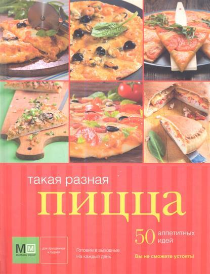 Устьянцева И. (ред.) Такая разная пицца. 50 аппетитных идей