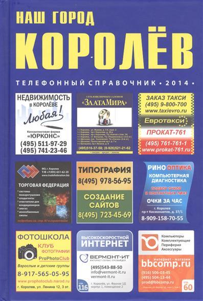 Наш город Королев. Телефонный справочник 2014