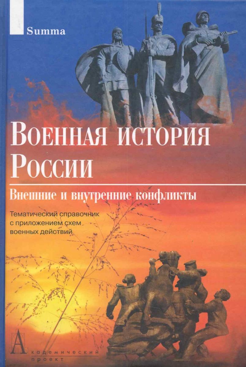 Дегтярев А., Семин В. Военная история России Внешние и внутренние конфликты...