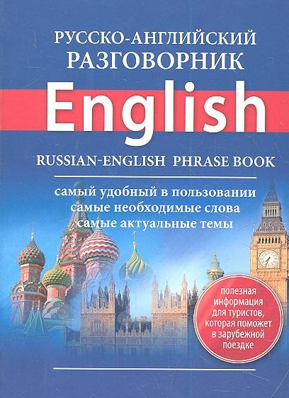 Лазарева Е. (сост.) Русско-английский разговорник ISBN: 9785170764457 лазарева е сост русско немец разговорник