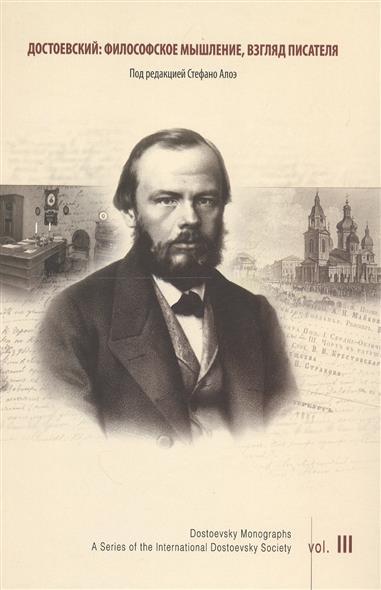Алоэ С.: Достоевский: философское мышление, взгляд писателя. Выпуск 3