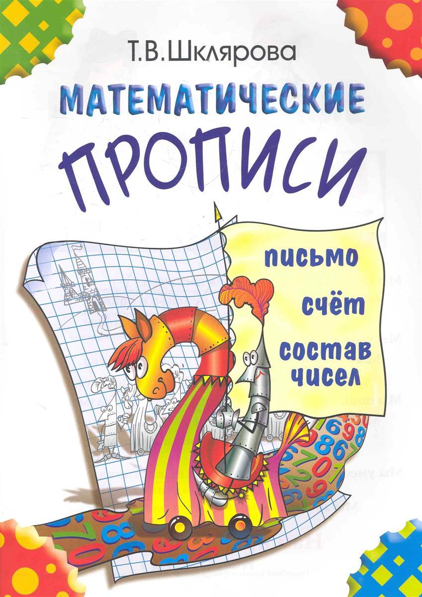 Шклярова Т. Математические прописи… ISBN: 9785897694648 т в шклярова математические прописи