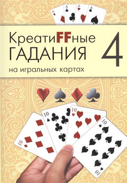 КреатиFFные гадания на игральных картах. В семи книгах. Книга 4