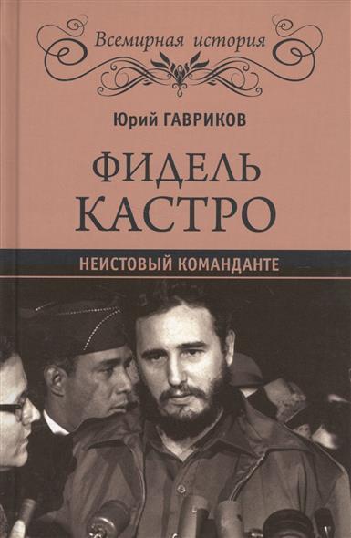 Гавриков Ю. Фидель Кастро. Неистовый команданте