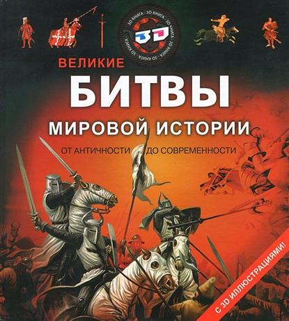 Марченко А. (пер.) Великие битвы мировой истории. От Античности до совеменности. С 3D иллюстрациями pep футболка pep модель 2579923