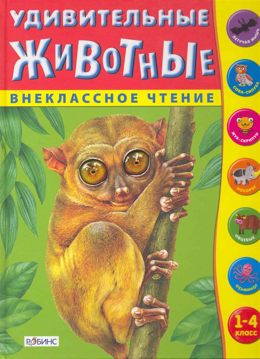 Тихонов А. Удивительные животные Внеклассное чтение тихонов а животные в зоопарке