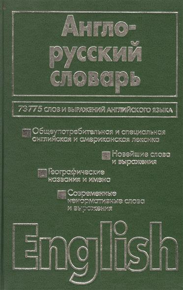 Адамчик Н. (авт.-сост.) Англо-русский словарь 73 775 слов и выражений