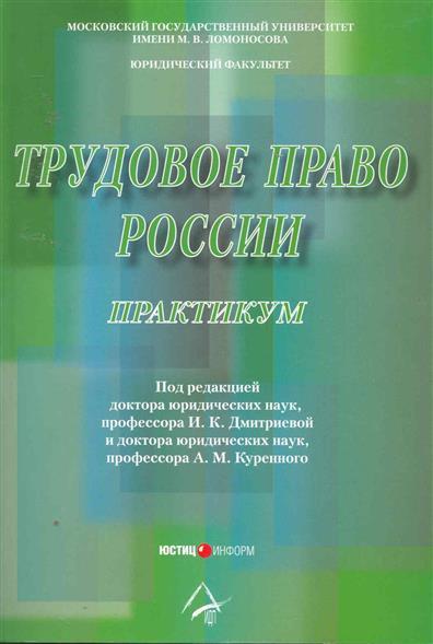 Трудовое право России Практикум Учеб. пос.