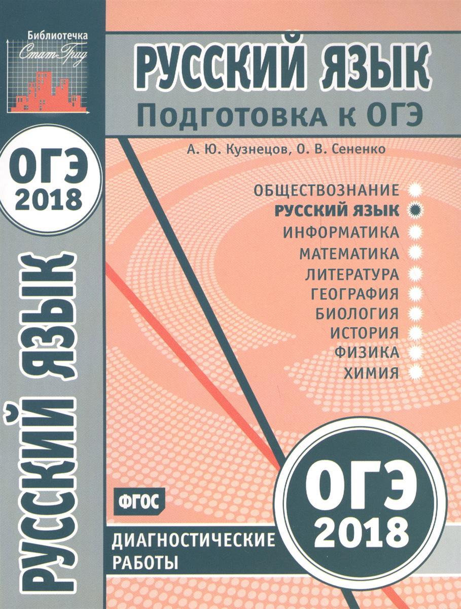 Подготовка к ОГЭ Диагностические работы Русский язык  Диагностические работы Русский язык