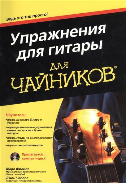 Филипс М., Чаппел Дж. Упражнения для гитары для чайников (+CD) марк филипс джон чаппел гитара для чайников