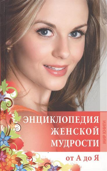 Энциклопедия женской мудрости от А до Я