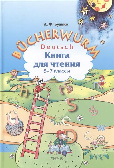 Bucherwurm. Немецкий язык. Книга для чтения. 5-7 классы