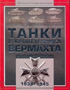 Танки и бронетехника Вермахта Второй мировой войны 1939-1945 Полная энц.