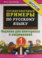 Тренировочные примеры по русскому языку. 1 класс. Задания для повторения и закрепления