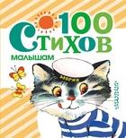 100 стихов малышам. Стихи, песенки, считалочки