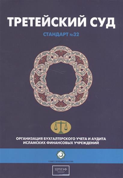 Калимуллина М. (ред.) Третейский суд. Шариатский стандарт № 32 цена