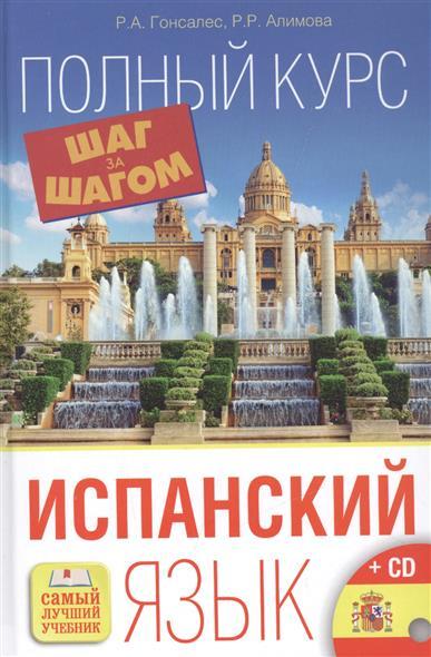 Гонсалес Р., Алимова Р. Испанский язык. Полный курс шаг за шагом (+CD) цены онлайн