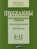 Программы для общеобр. учреждений Естествознание Биология 5-11кл
