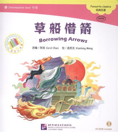 Chen С. Адаптированная книга для чтения (1200 слов) Любимая классика. Заимствуя стрелы (+CD) (книга на китайском языке) адаптированная книга для чтения 600 слов китайские рассказы о лошадях и историях с ними cd книга на китайском языке